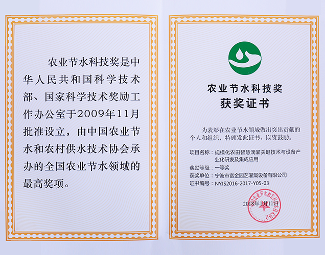 Agricultural water saving technology award won the first prize