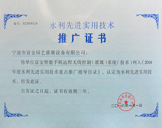 Promotion certificate of advanced and practical water conservancy technology