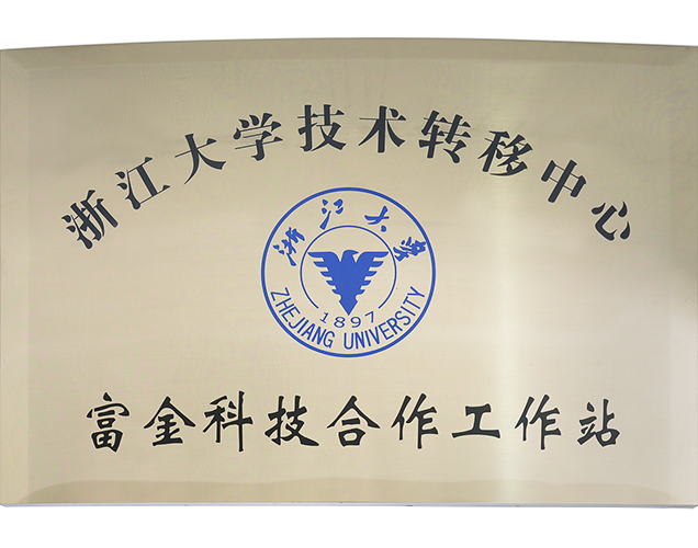 Zhejiang University Science and technology cooperation workstation