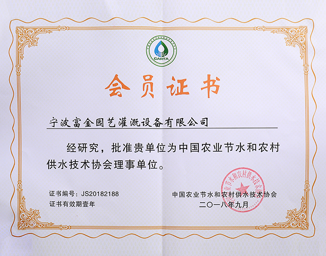 Director unit of China agricultural water saving and rural water supply Technology Association