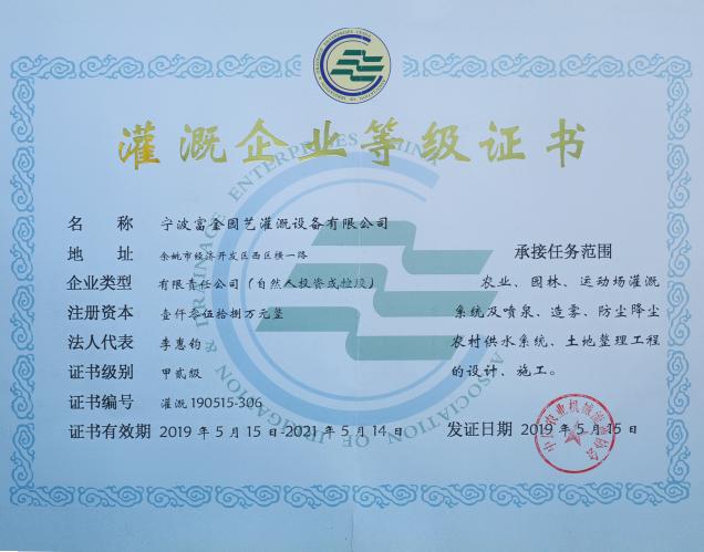 Grade certificate of irrigation enterprise
